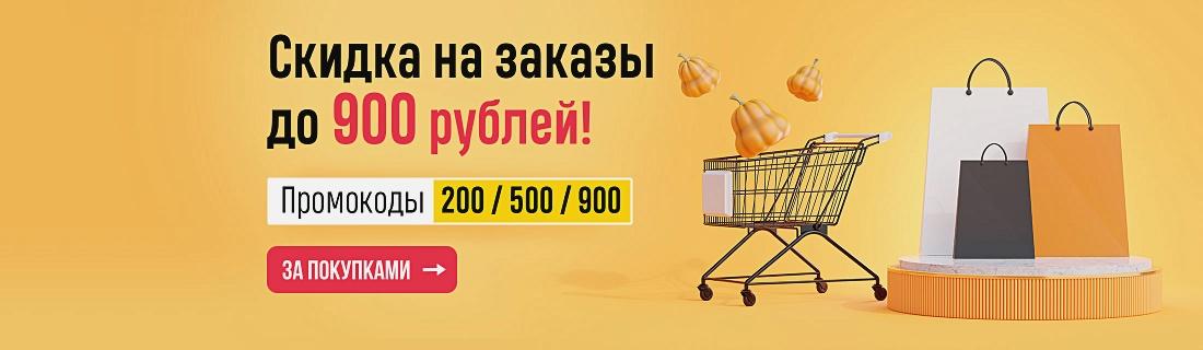 Скидка на заказы до 900 рублей!