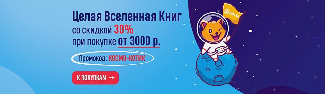 Целая вселенная книг: -30% при покупке от 3000 рублей