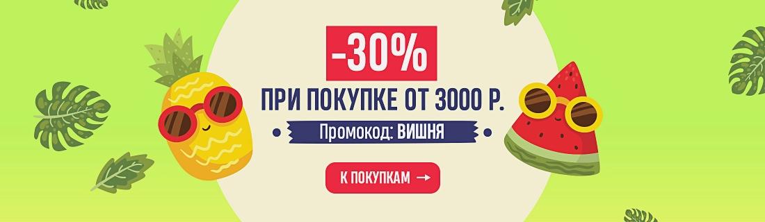 -30% при покупке от 3000 р.