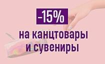 Приятные мелочи: -15% на канцтовары, сувениры и аксессуары