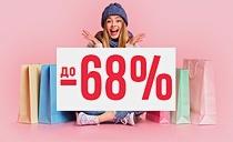 До -68% на топовые разделы каталога