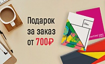 Фестиваль подарков на BOOK24