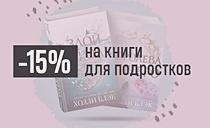 Книга - лучший друг: -15% на книги для подростков