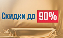 Эксклюзив на BOOK24: скидки до -90%