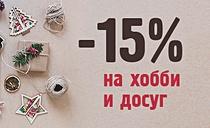 Подарки своими руками: -15% на хобби и досуг