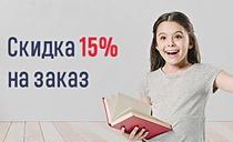 Скидка 15% на корзину за заказ детских книг