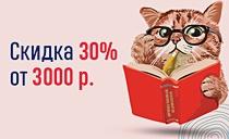 Мартовские кото-скидки: -30% при покупке от 3000 р.