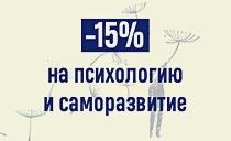 Будь лучше, чем вчера: -15% на психологию и саморазвитие