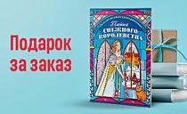 Дарим подарки за покупку детских книг ЭКСМО