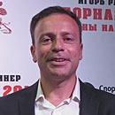 Рабинер Игорь Яковлевич