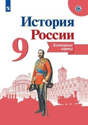 Тороп В. В. История России. Контурные карты. 9 класс