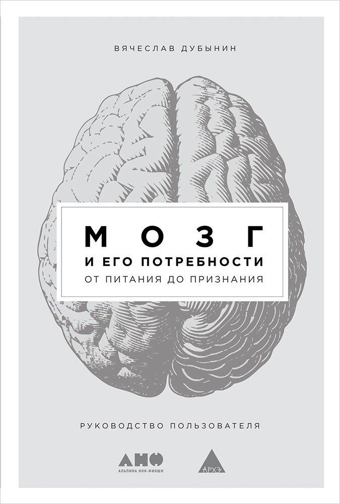 мозг и его потребности дубынин книга купить