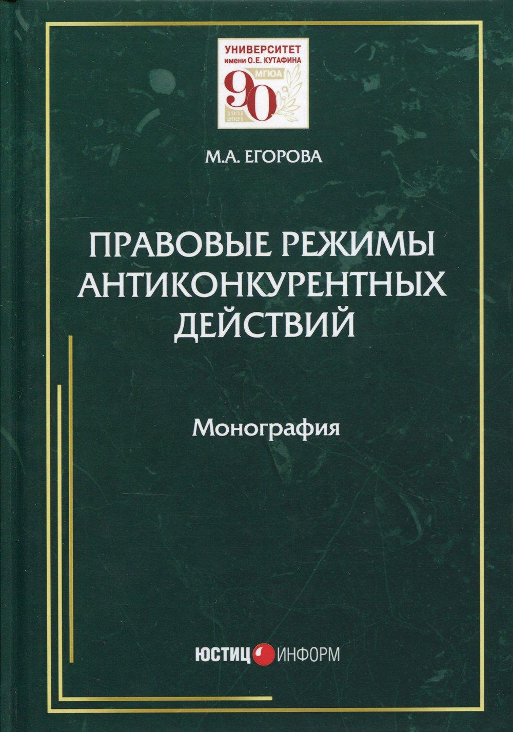 Правовые режимы антиконкурентных действий: монография. Егорова М.А. ( Егорова М.А.  )