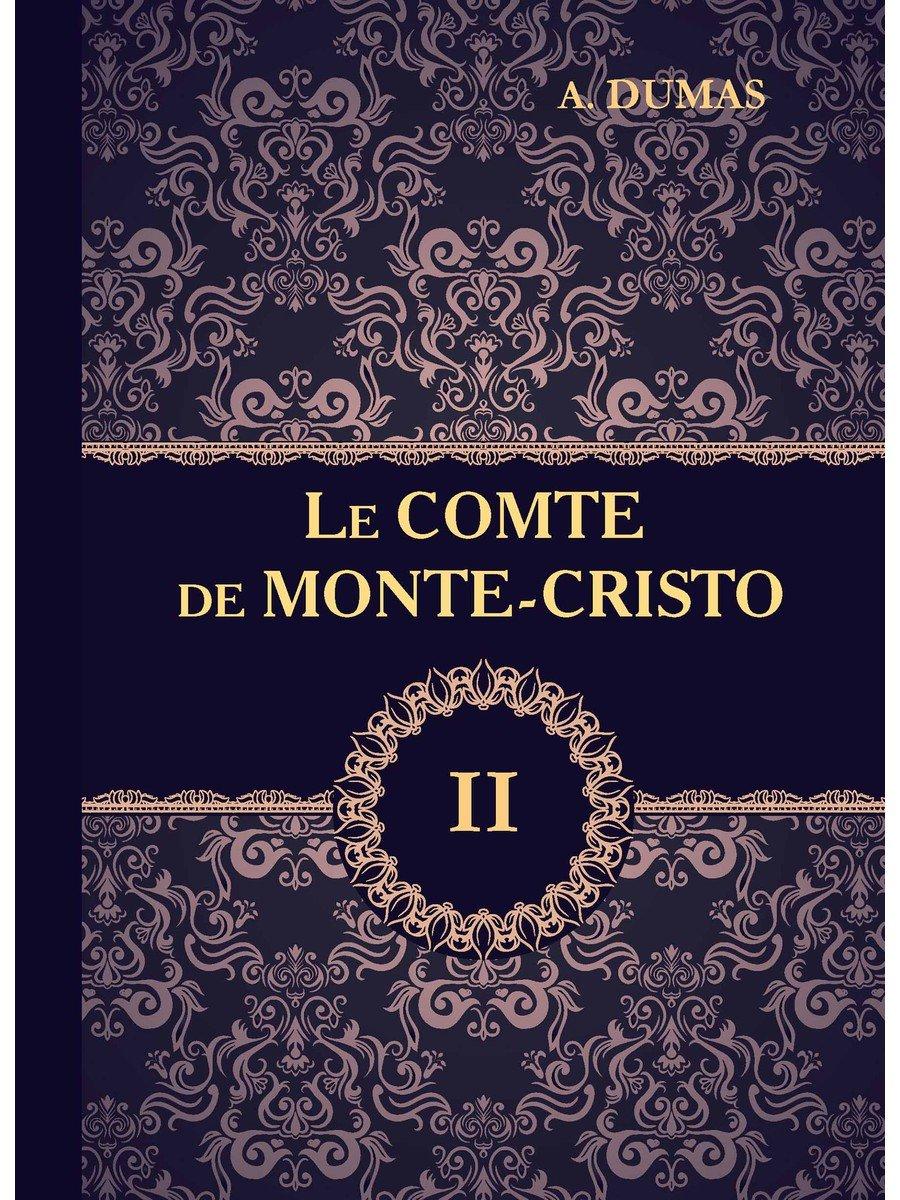 Le Comte de Monte-Cristo = Граф Монте-Кристо. В 4 т. Т. 2.: роман на франц.яз