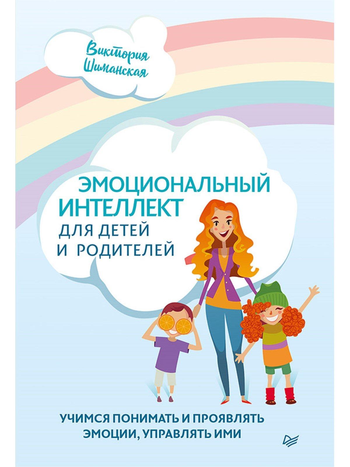 Шиманская В.А. Эмоциональный интеллект для детей и родителей. Учимся понимать проявлять эмоции, управлять ими