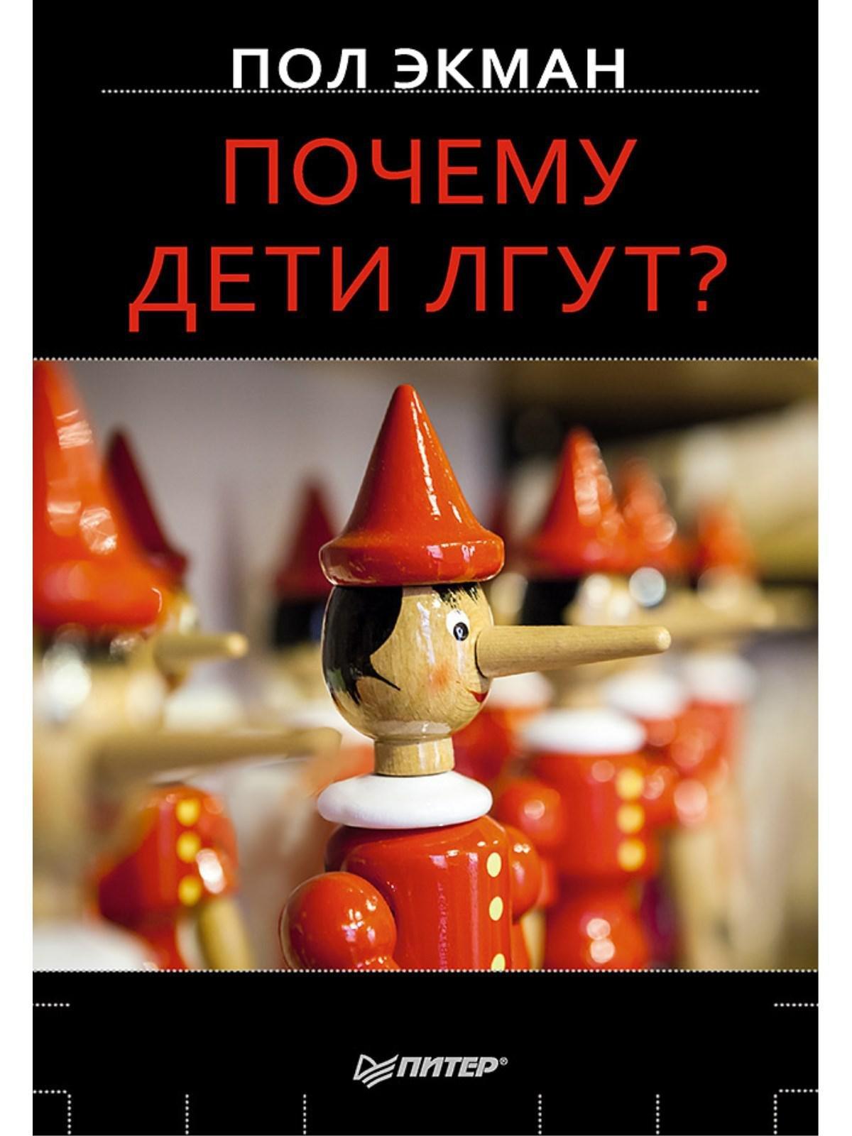 Экман П Почему дети лгут? экман п почему дети лгут как научить детей говорить правду