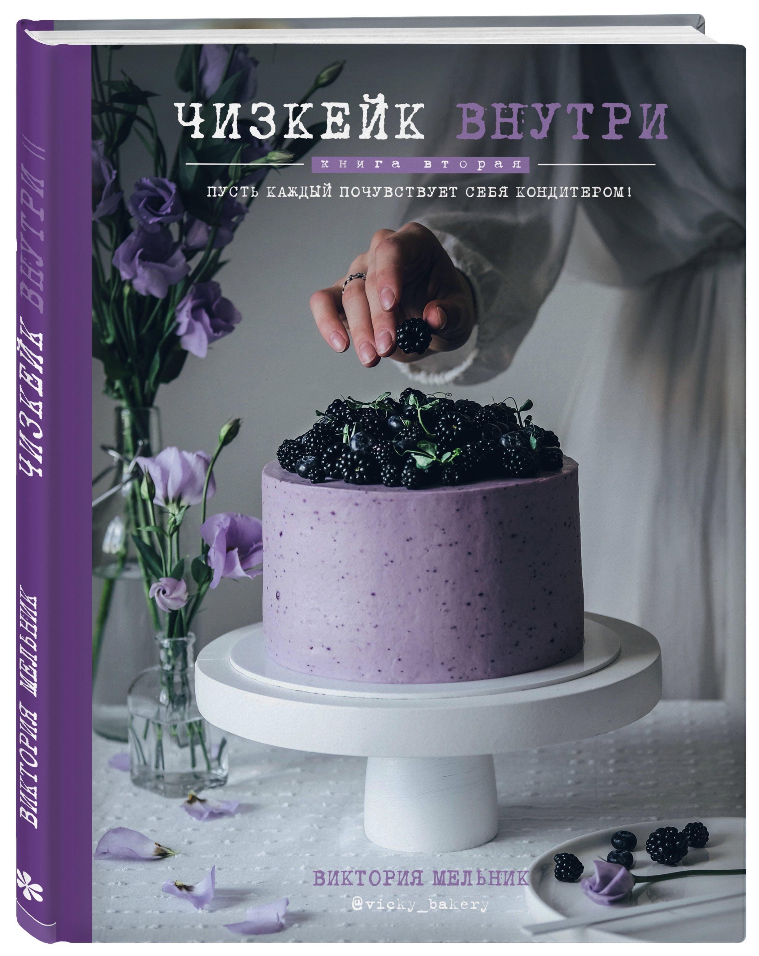 Виктория Мельник Чизкейк внутри. Книга вторая мельник в чизкейк внутри сложные и необычные торты легко