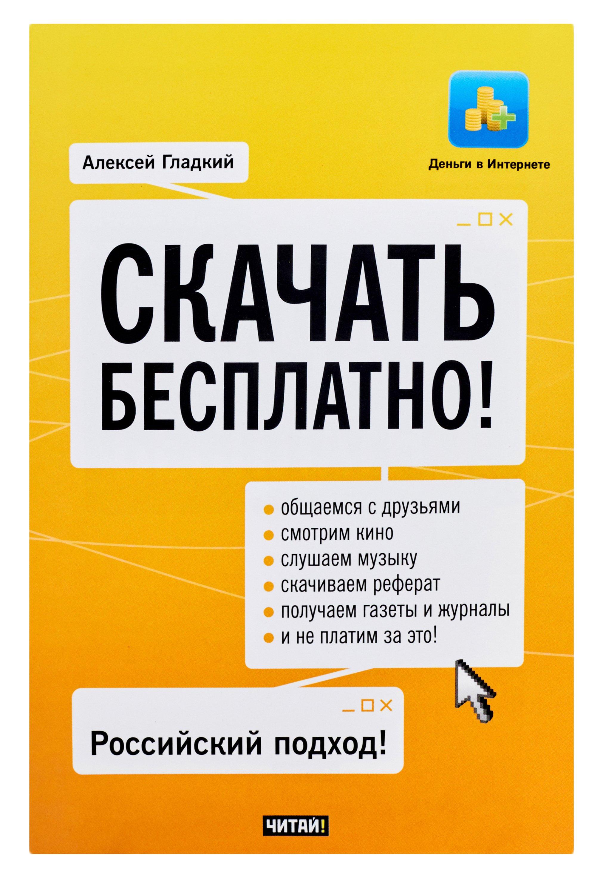 Гладкий Алексей Анатольевич Скачать бесплатно!