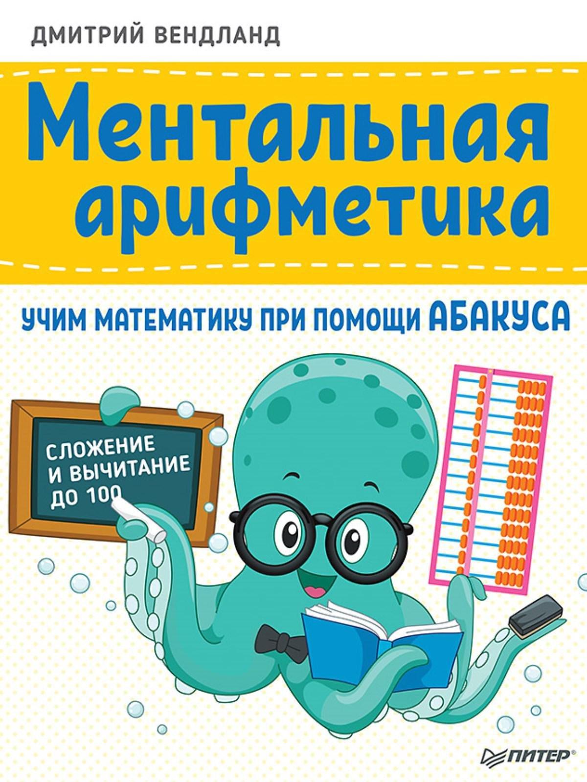 ментальная арифметика учим математику при помощи абакуса сложение и вычитание до 100 Ментальная арифметика Учим математику при помощи абакуса