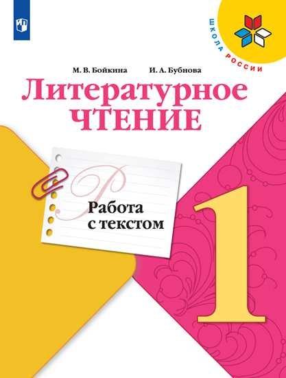 Бойкина. Литературное чтение. Работа с текстом. 1 класс ( Бойкина Марина Викторовна, Бубнова Инна Анатольевна  )