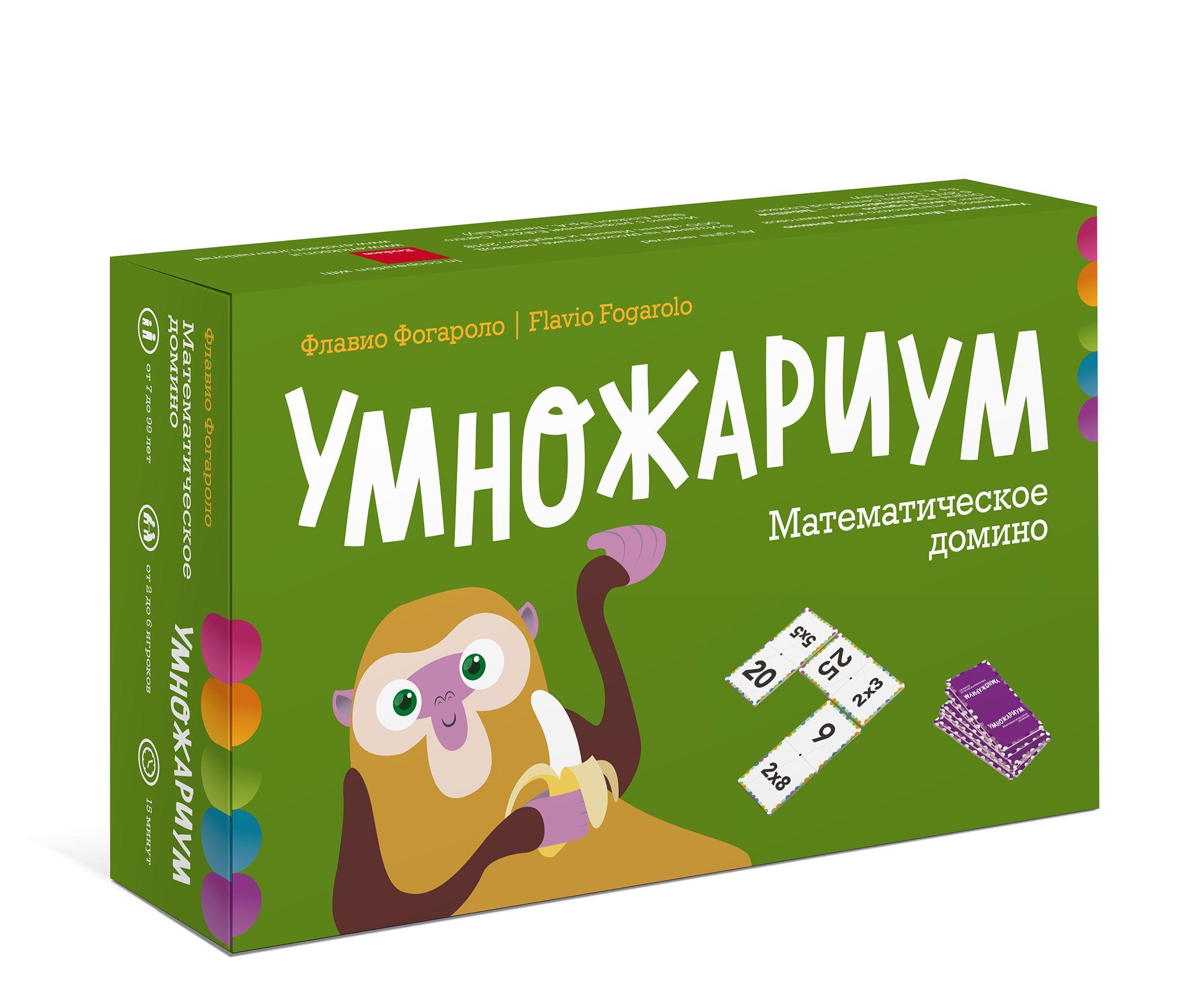 Настольная игра «Умножариум. Математическое домино» ( Флавио Фогароло  )