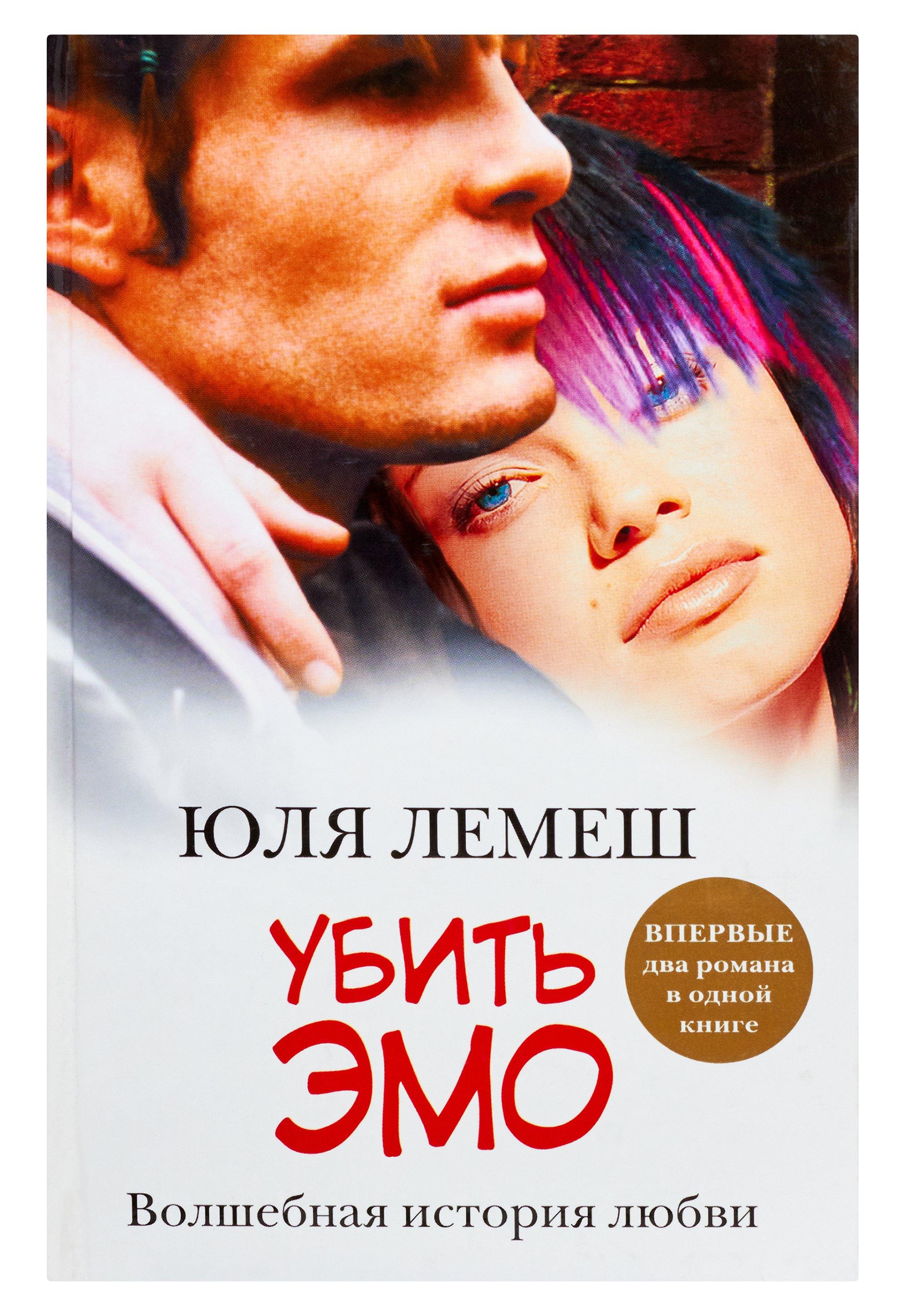 цена на Лемеш Юлия Борисовна Убить эмо. [Лето без Стаси]