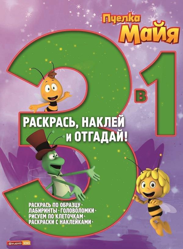 Пчёлка Майя. РНО № 1406. Раскрась, наклей, отгадай! 3 в 1. недорого