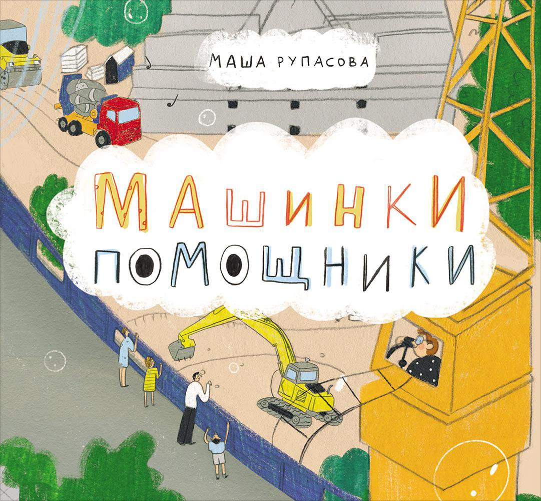 Фото - Рупасова Мария Николаевна Машинки-помощники рупасова м машинки помощники