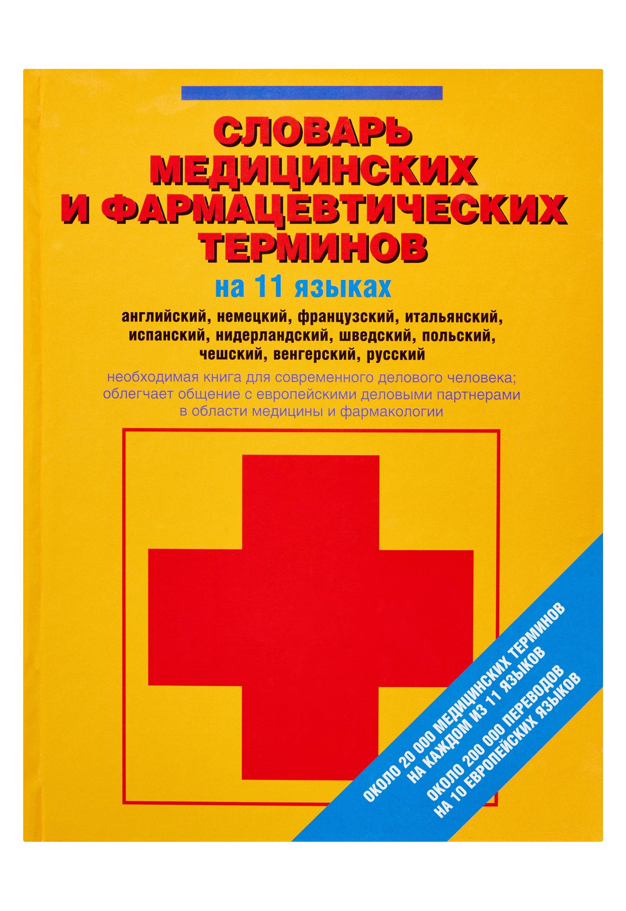 Словарь медицинских и фармацевтических терминов на 11 языках
