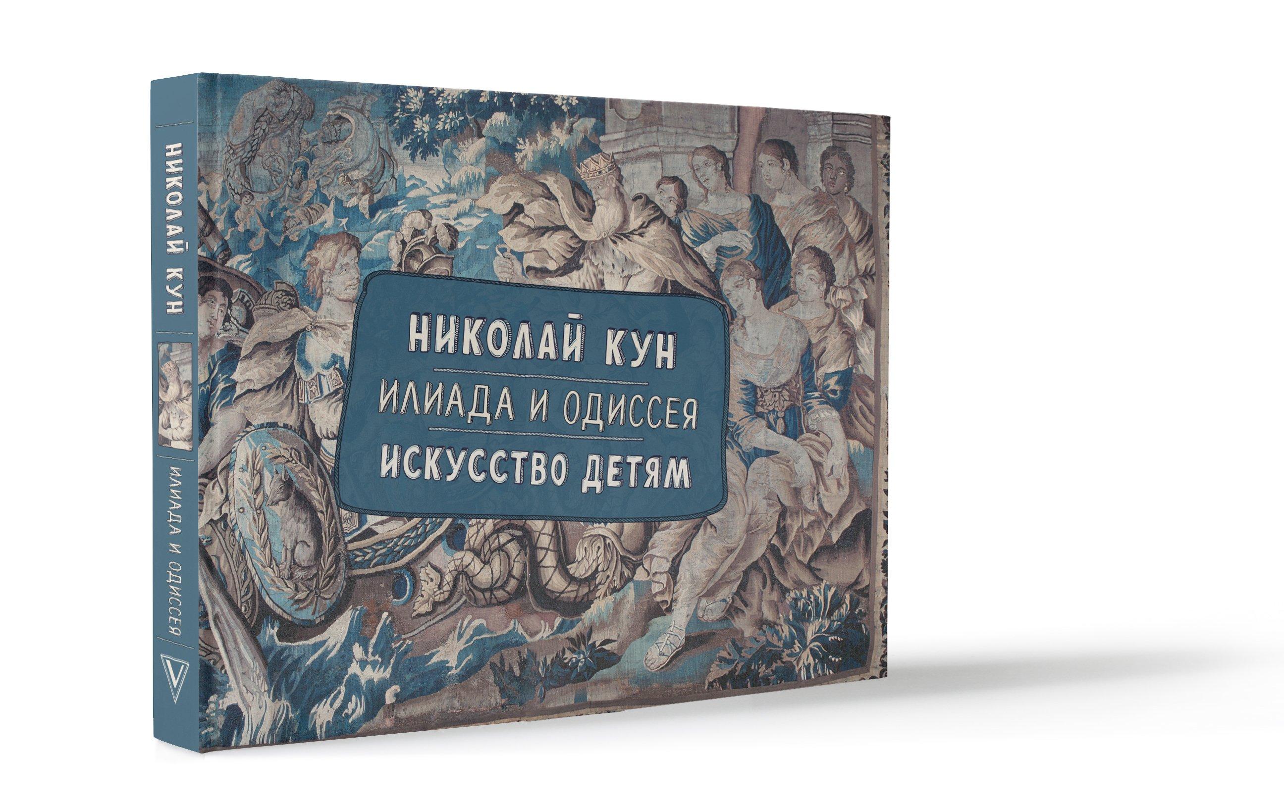 Кун Николай Альбертович Илиада и Одиссея. Искусство детям.