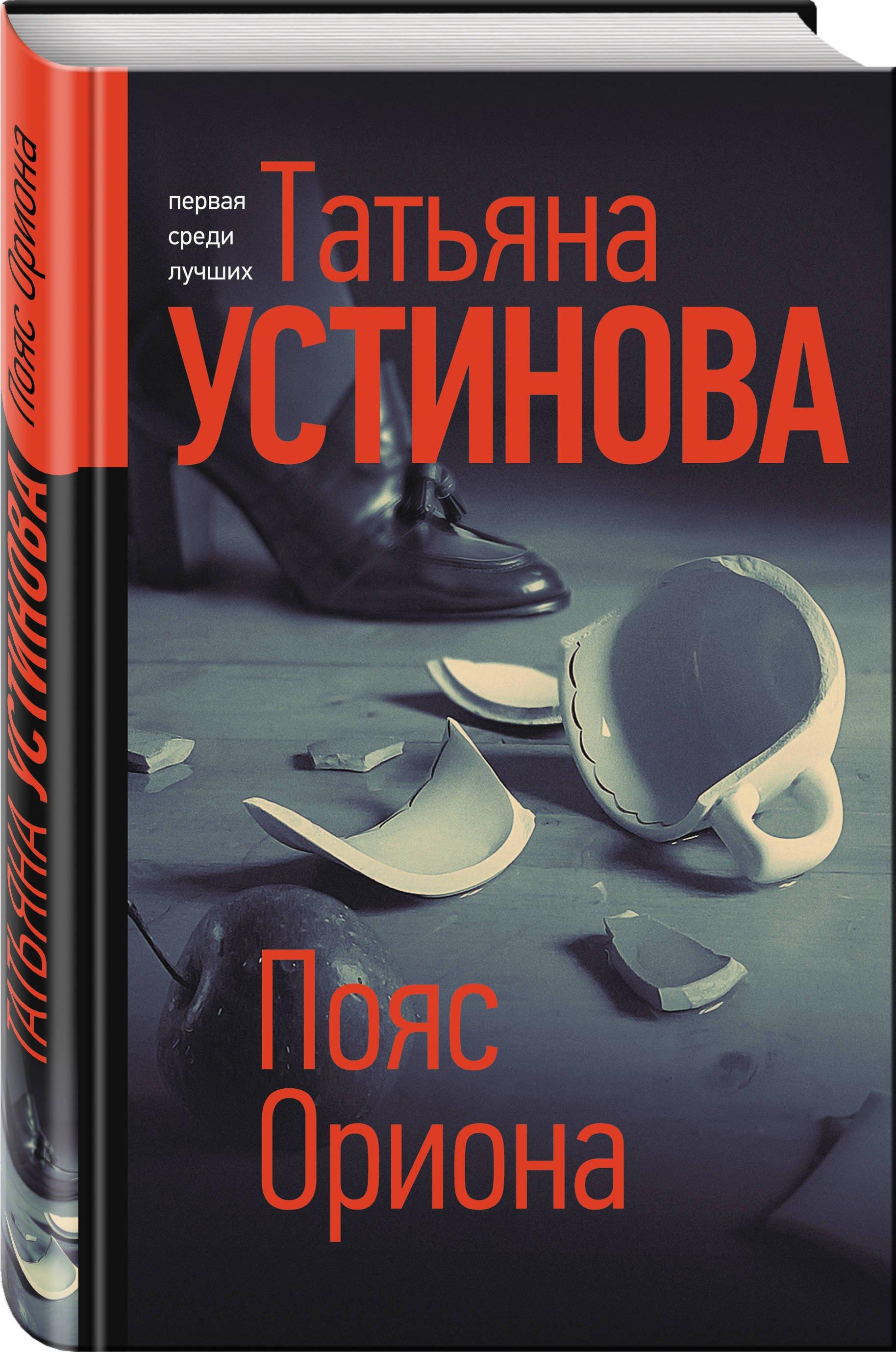 Пояс Ориона (с автографом) ( Татьяна Устинова  )