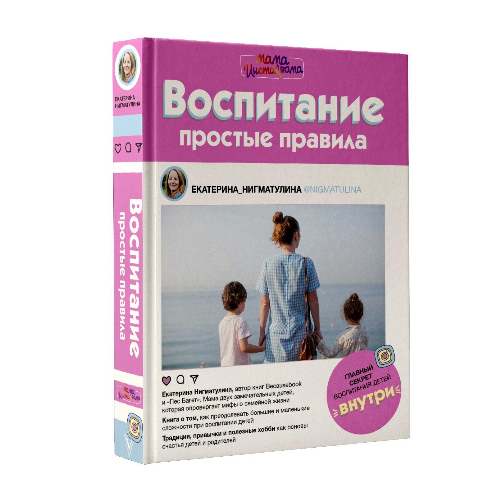 Нигматулина Екатерина Александровна Воспитание. Простые правила