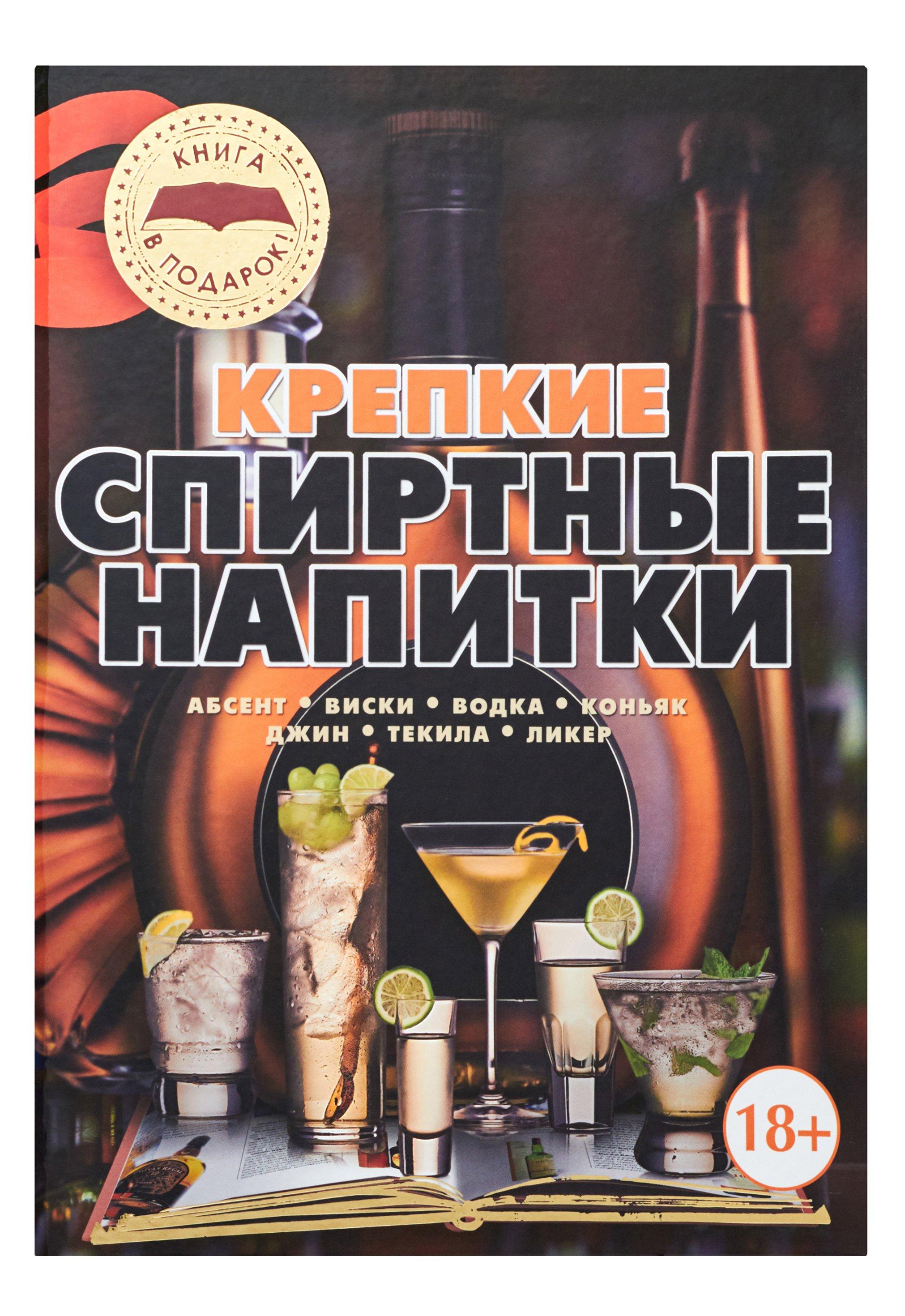Крепкие спиртные напитки ( Бортник Ольга Ивановна  )