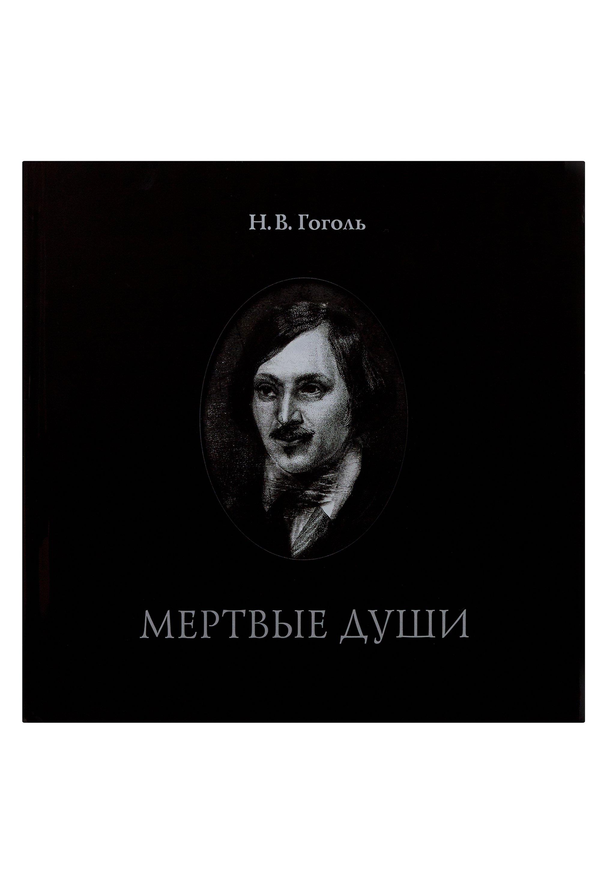 Гоголь Николай Васильевич Мертвые души