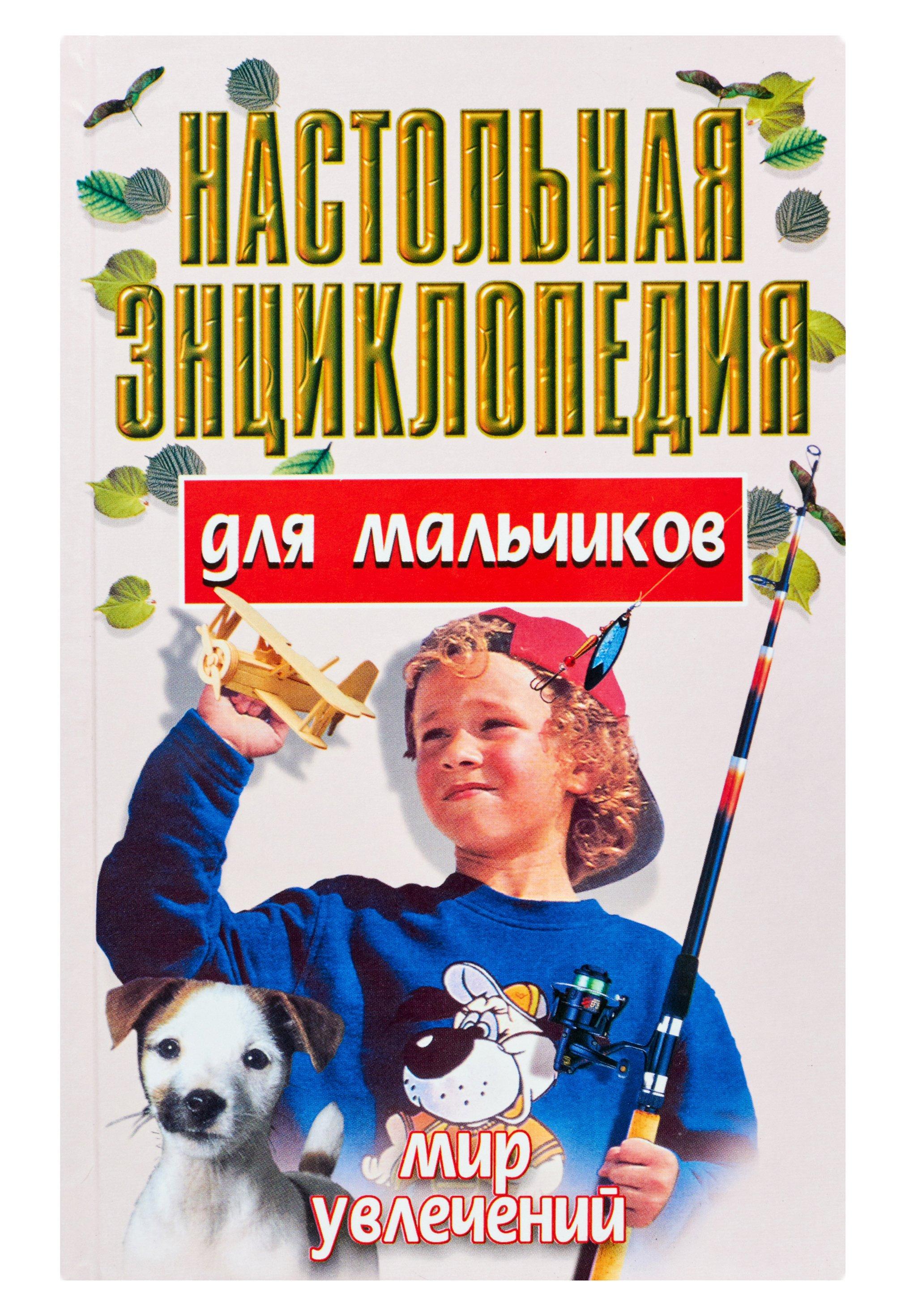 цена на Настольная энциклопедия для мальчиков. Мир увлечений