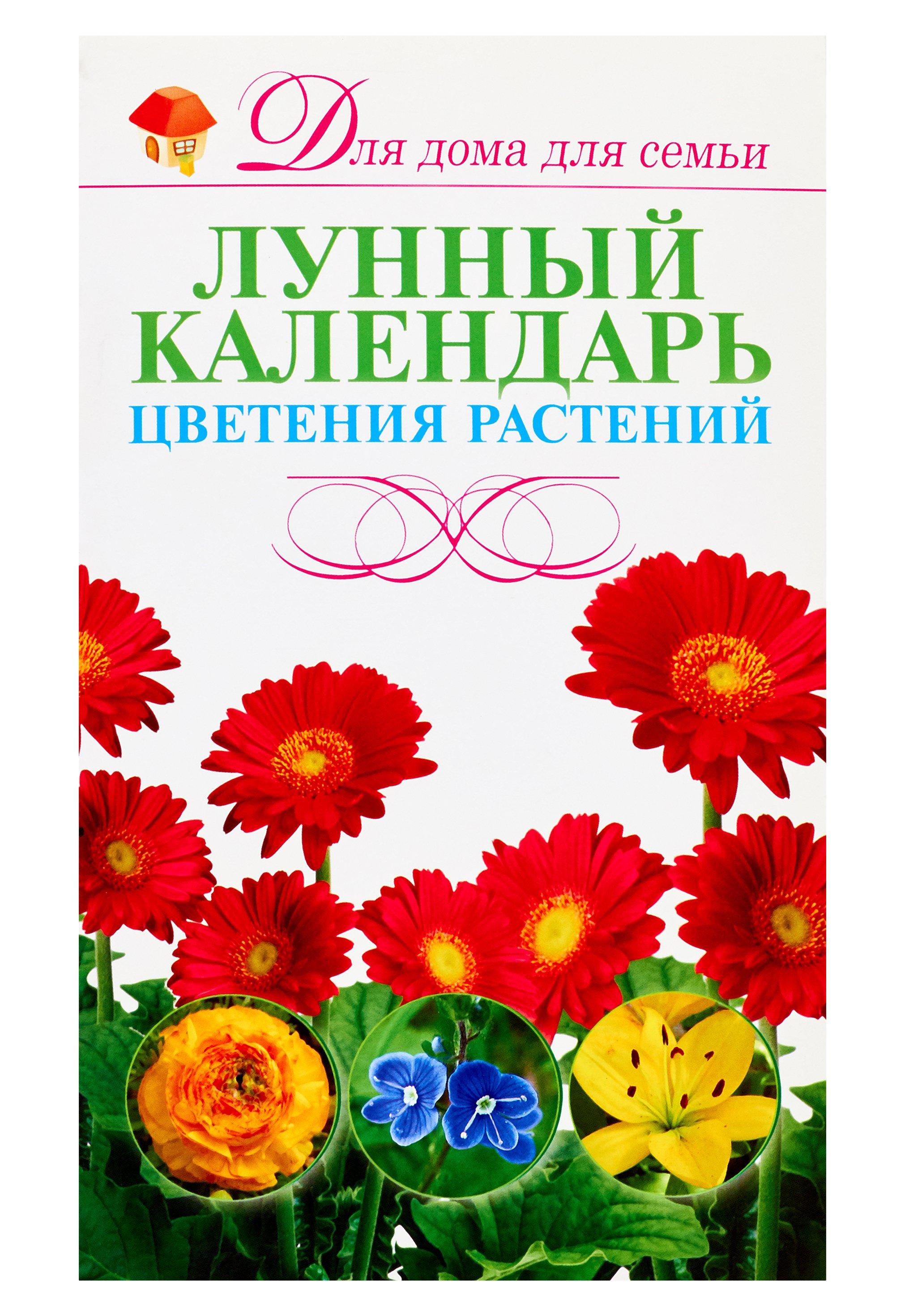 Лунный календарь цветения растений. Резько И. В.