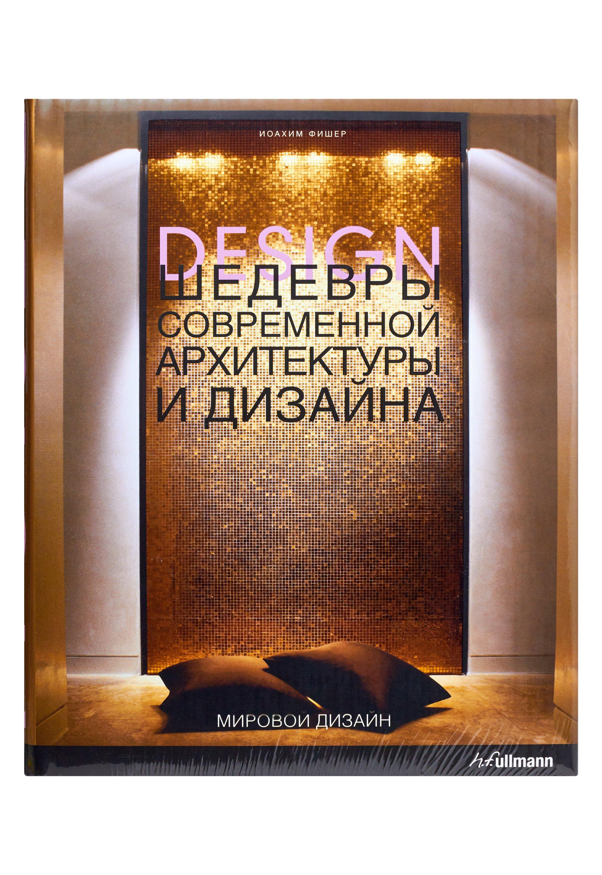 Фишер Иоахим Шедевры современной архитектуры и дизайна