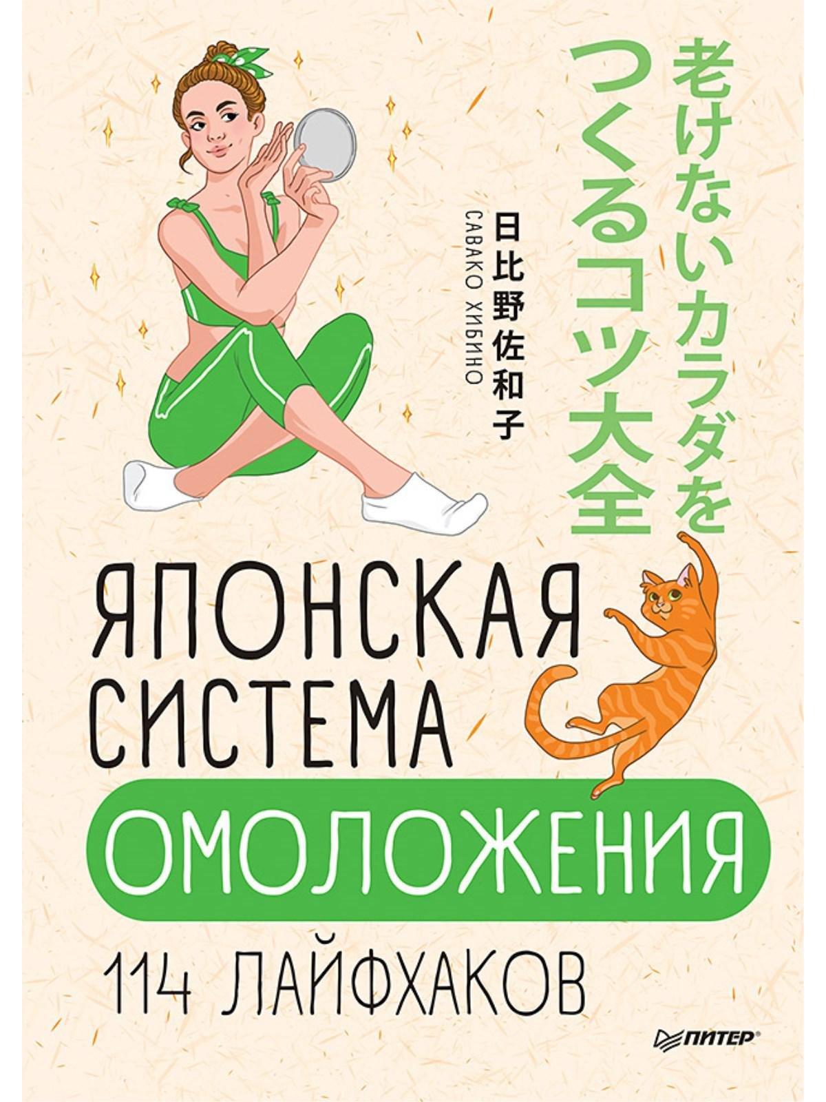 Хибино С Японская система омоложения. 114 лайфхаков