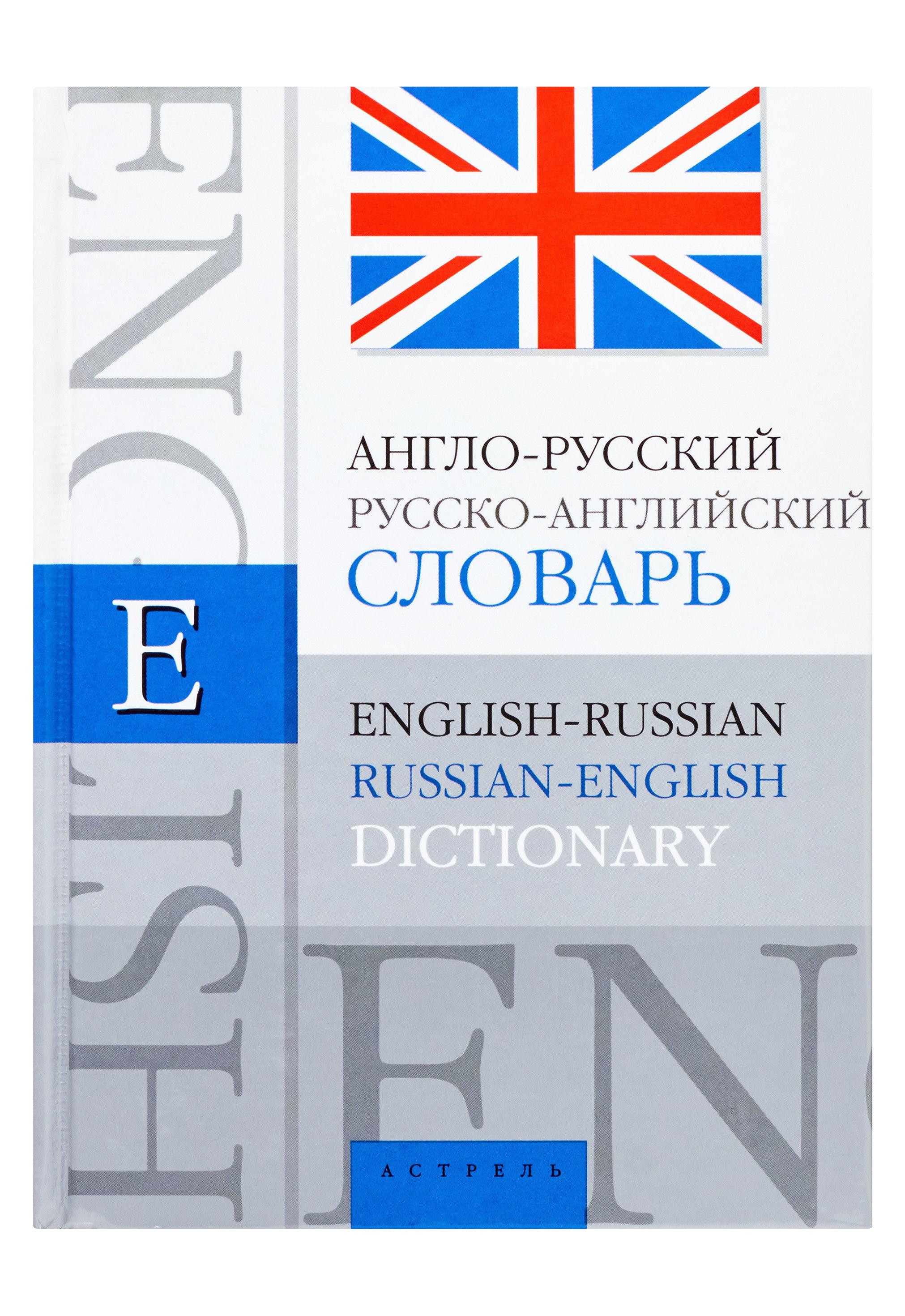 Zakazat.ru: Англо-русский. Русско-английский словарь