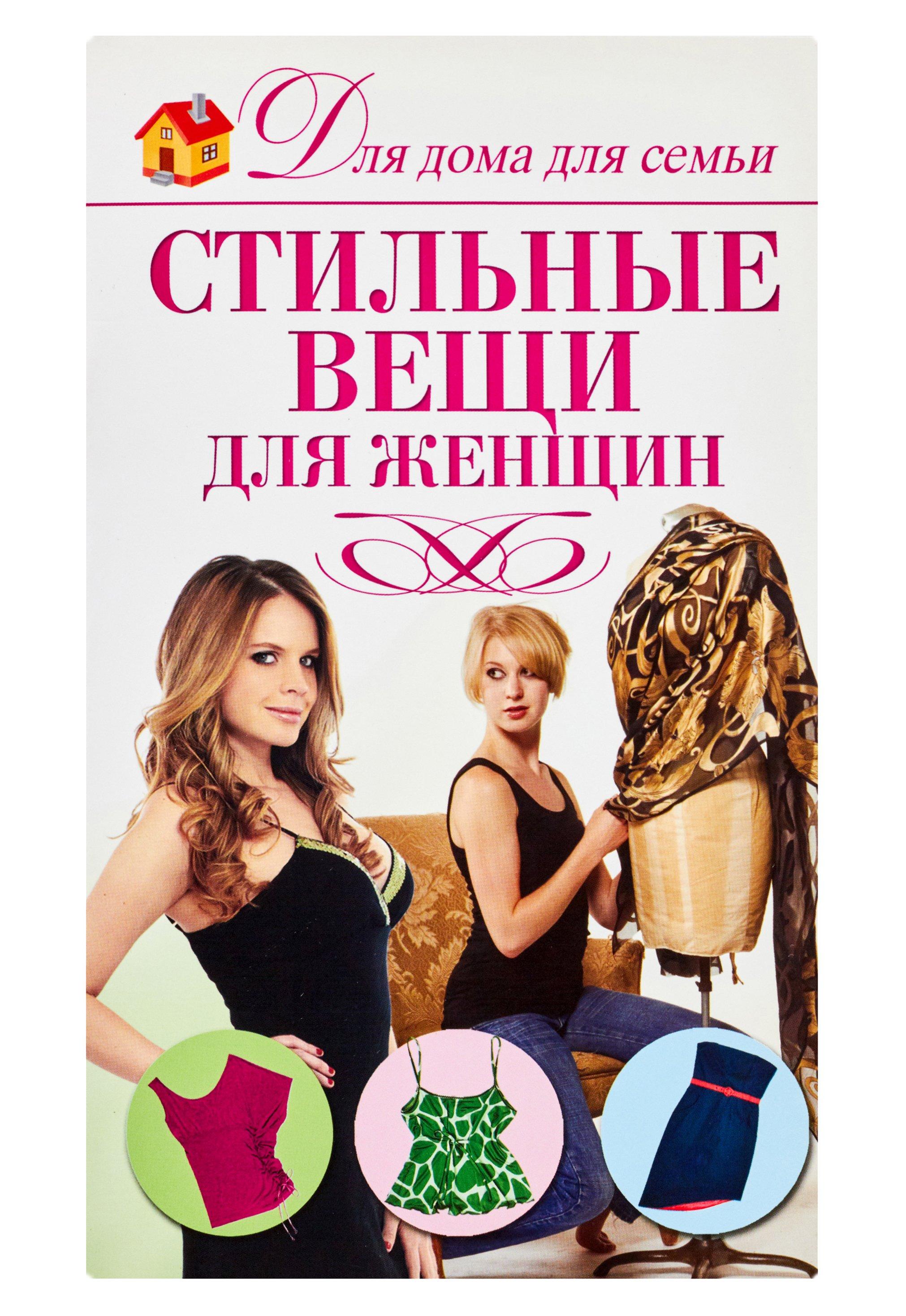 Кирьянова Ю.С. Стильные вещи для женщин