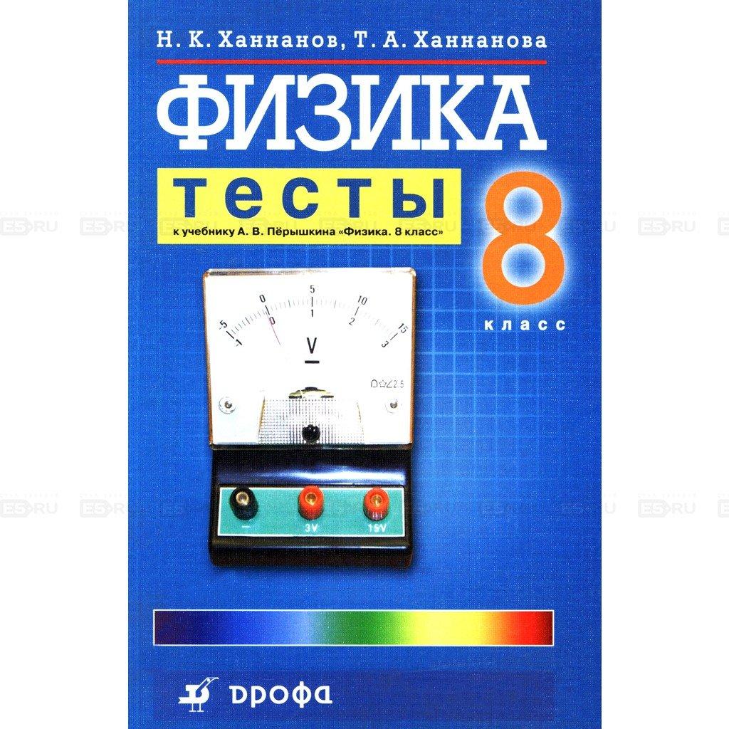 Ханнанов Н.К. Физика. 8 класс. Тесты