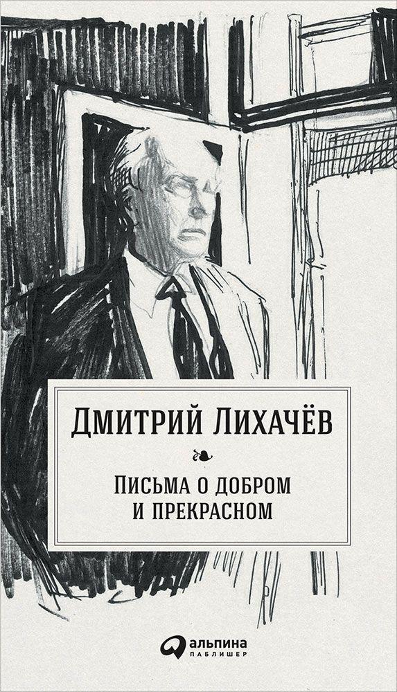 Лихачев Дмитрий Сергеевич : Письма о добром и прекрасном