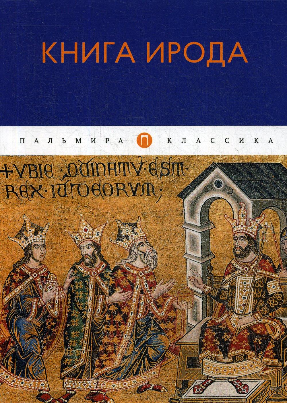 Книга Ирода: антология ( Вихнович Всеволод Львович  )