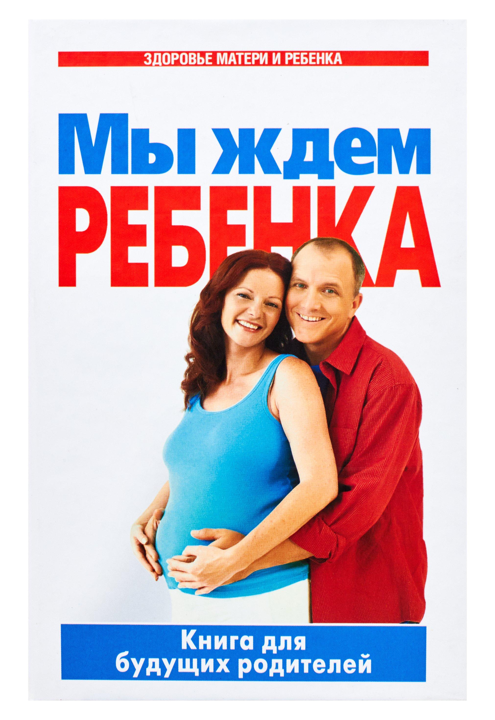 Цветкова Галина Викторовна Мы ждем ребенка стоппард мириам мы ждем ребенка