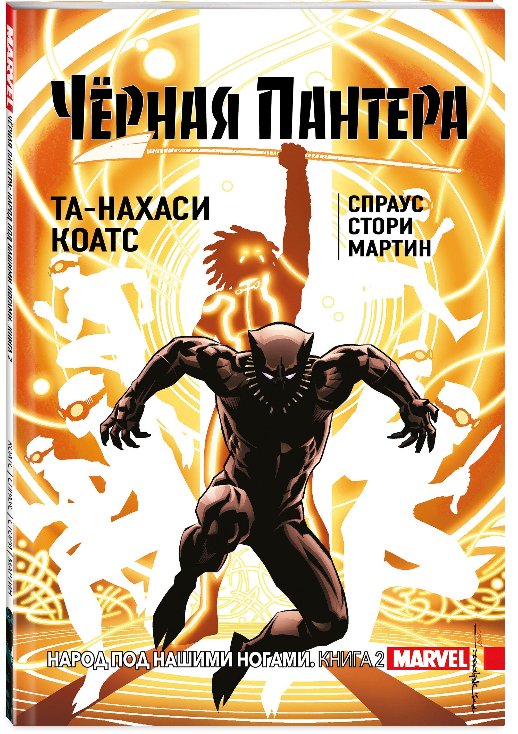 Коатс Та-Нахаси Чёрная Пантера: Народ под нашими ногами. Книга 2
