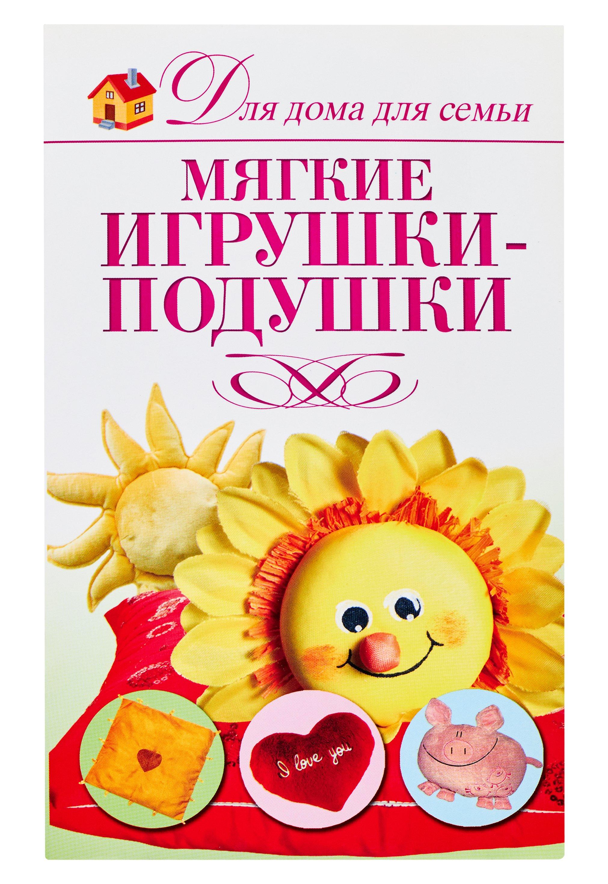 Шепелева А. А. Мягкие игрушки-подушки