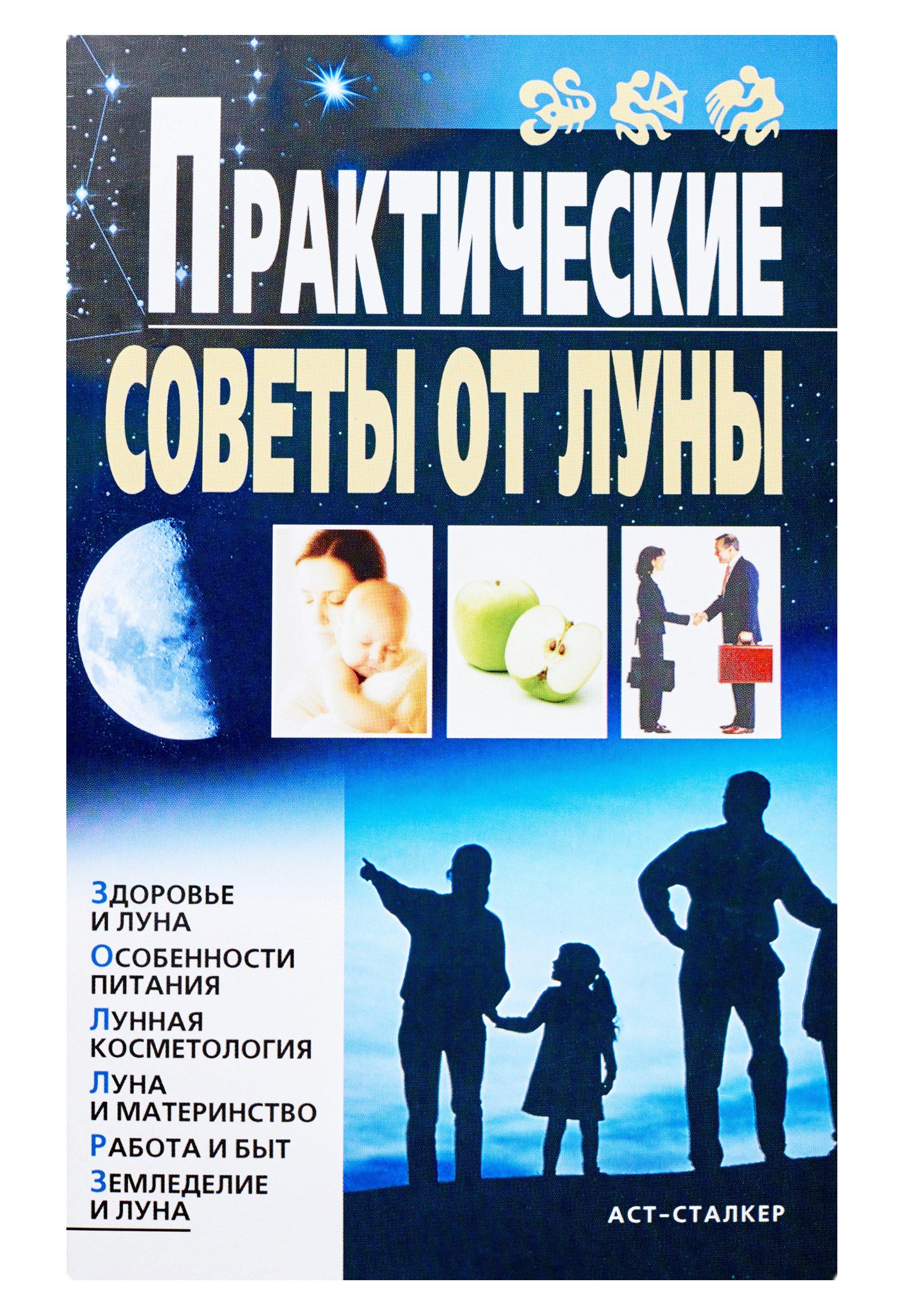 во власти безумной луны книга купить