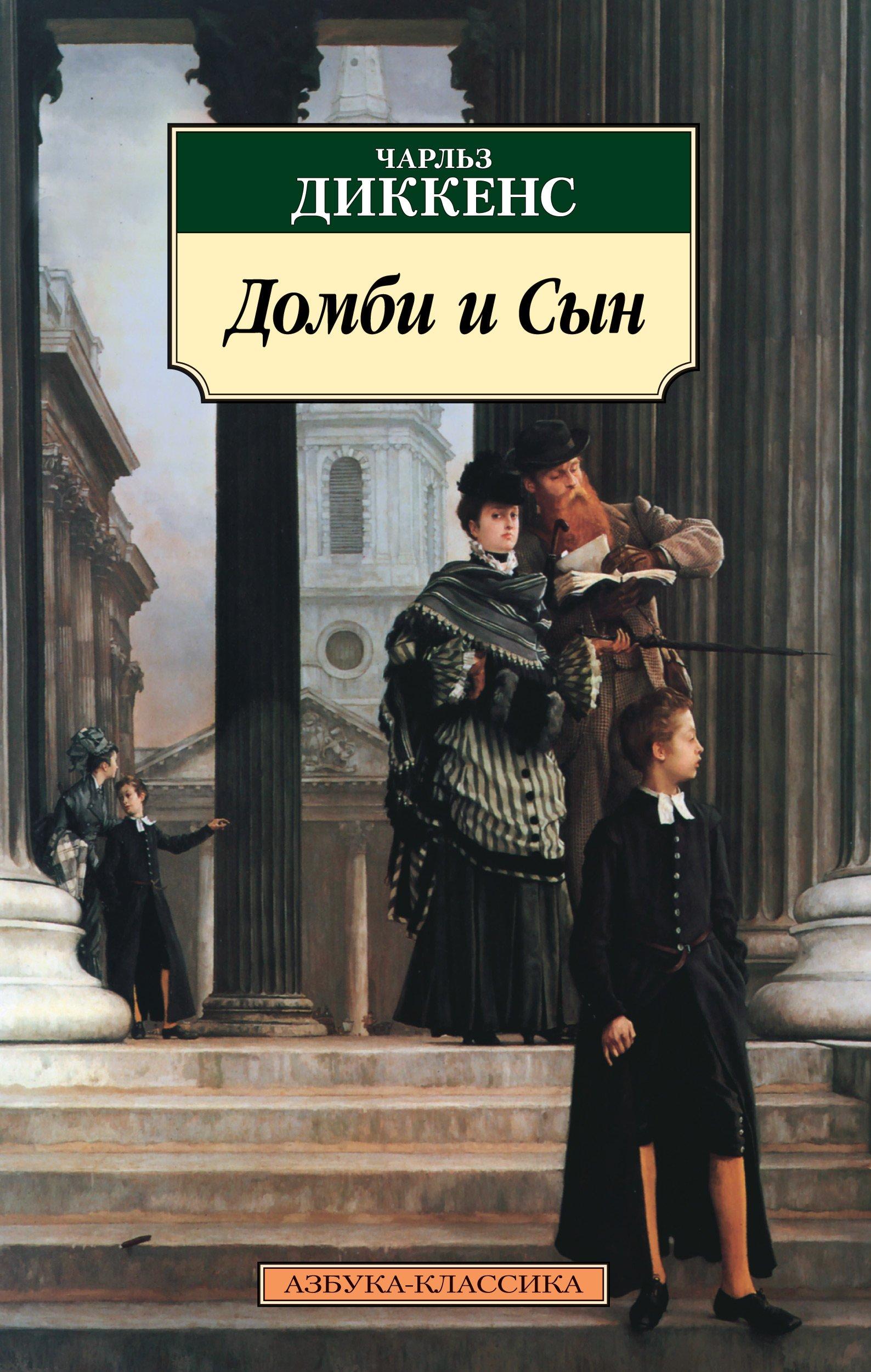 домби и сын купить книгу