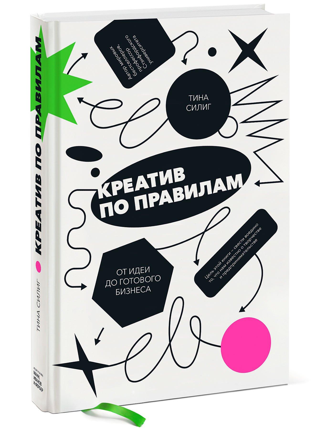сергей разуваев до последнего квадратного метра Сергей Разуваев, Анна Шишкина Креатив по правилам. От идеи до готового бизнеса