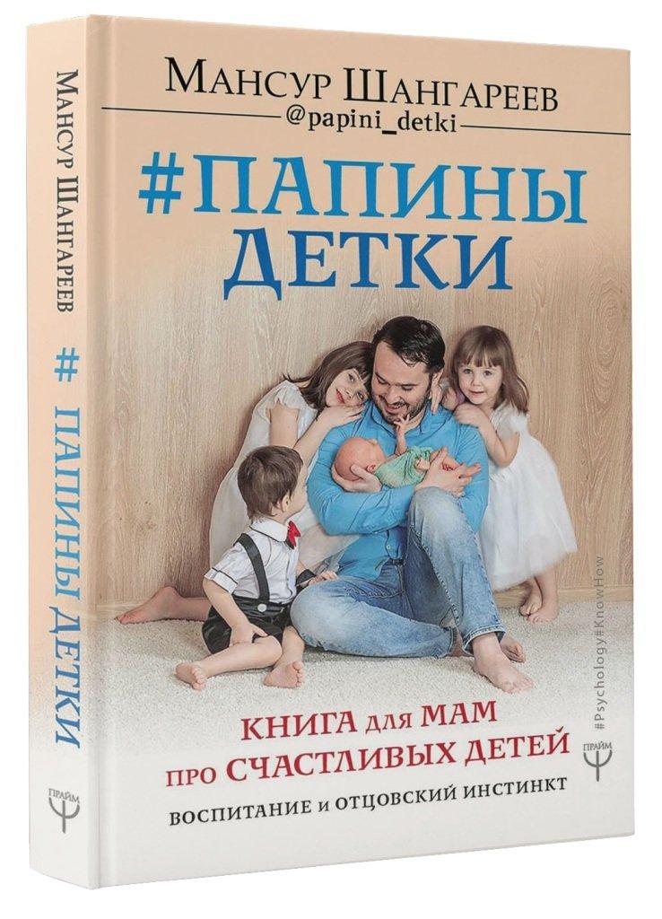 Шангареев Мансур Тагирович Папины детки. Книга для мам про счастливых детей, воспитание и отцовский инстинкт